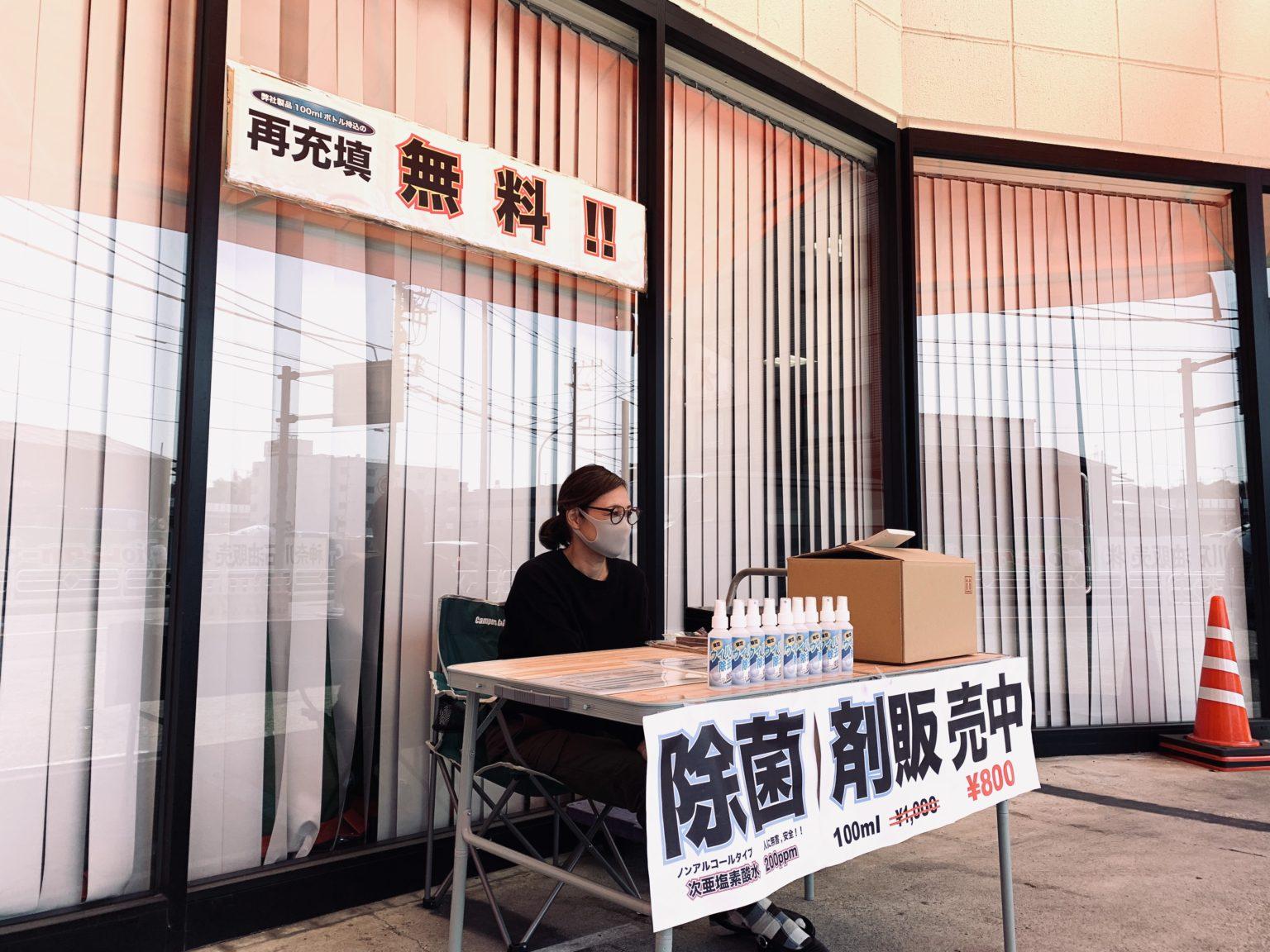 ウィルス除去剤の社屋前販売開始